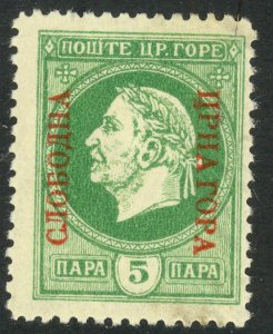 MONTENEGRO 1916 5pa NICHOLAS I Government in Exile Gaeta Italy Issue MH