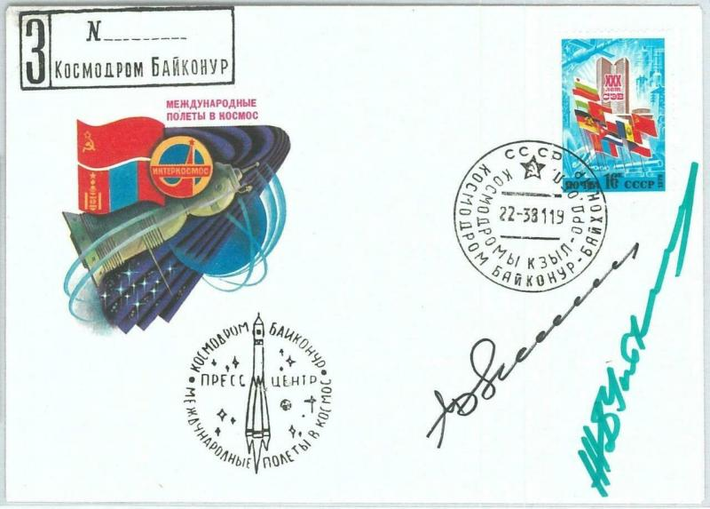 73919 - RUSSIA - POSTAL HISTORY - COVER - SPACE 1975  Signed