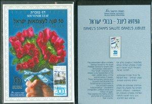ISRAEL: 1998 INDEPENDENCE  (NPS21 #231)