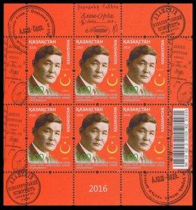 2016 Kazakhstan 1003KL 125th Birth Anniversary of Fayzulla Galimzhanov 7,80 €