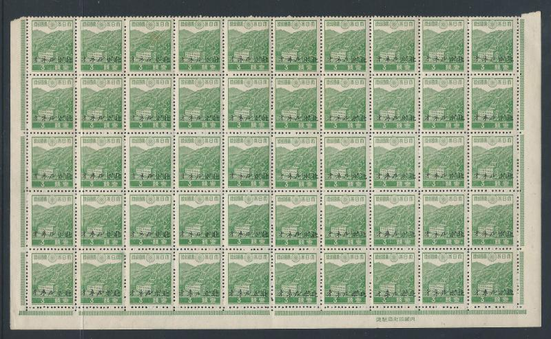 NORTH BORNEO JAPANESE OCCUPATION 1944 3S BLOCK OF 50 MNH **