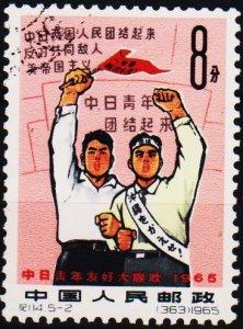 China. 1965 8f S.G.2268 Fine Used
