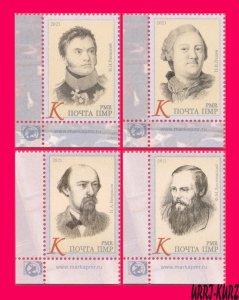 TRANSNISTRIA 2021 General Rayevsky Count Panin Poet Nekrasov Writer Dostoevsky