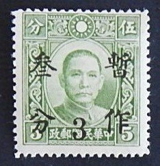 China, (32-3-Т-И)
