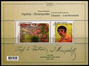 UKRAINE 2021-17 ART Paintings. Joint Issue Liechtenstein - Ukraine. S/Sheet, MNH