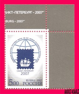 RUSSIA 2007 World Stamps Exhibition 150th Anniversary of 1st Russian Stamp