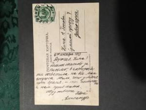 Russia Scott #89 Paying Postage on 1913 View Card. Nice Town Cancel - Fine