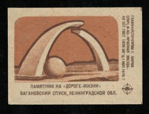 1970, 1 kop, Matchbox Label Stamp (ST-39)