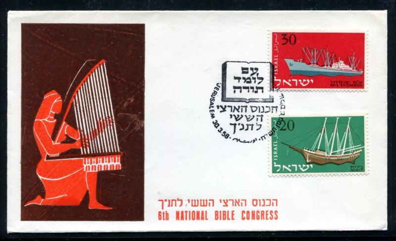 Israel Event Cover 6th National Bible Congress 1958. x30744