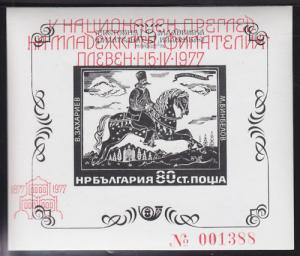 Bulgaria Sc 2195 MNH. 1974 UPU, imperf souvenir sheet in black variety