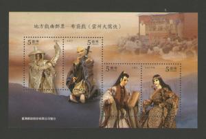 Taiwan Stamp   Sc 3797e Regional Opera MNH