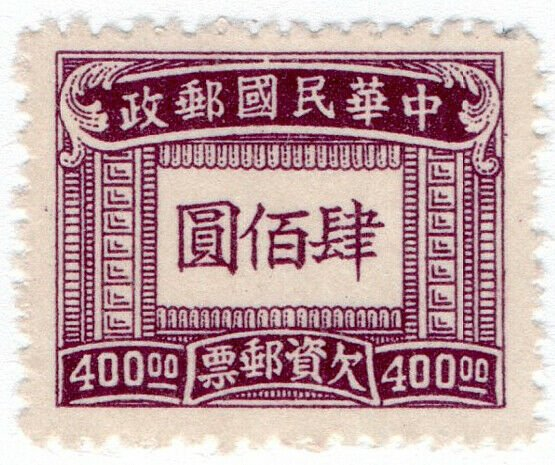 (I.B) China Postal : Postage Due $400 (6th Issue)