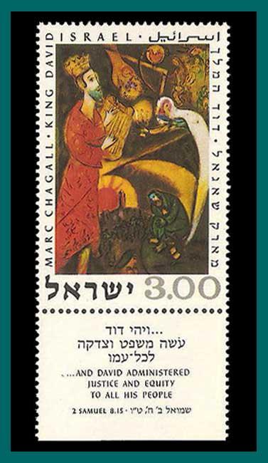 Israel 1969 King David, MNH  399,SG430