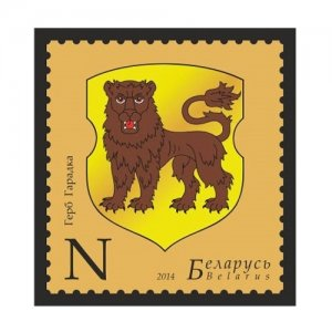 Belarus 2014 Coat of arms of the Haradok  (MNH)  - Coats of arms