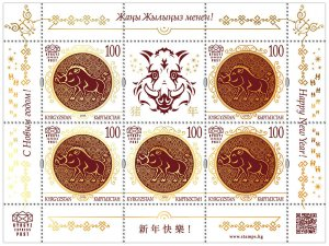 Stamps of Kyrgyzstan 2019. - Minisheet.  120L. Year of the Pig.