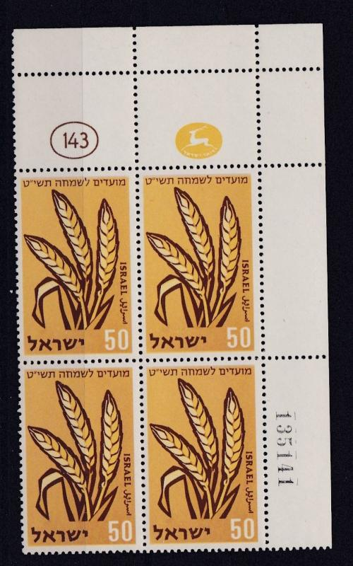 ISRAEL 1958  JEWISH NEW YEAR  WHEAT   50PR  PLATE BLOCK OF 4  MNH