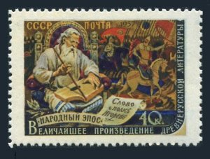 Russia 1960 perf L12.5,MNH.Michel 1942A. Song of Igor's Army,1957.