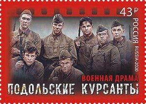Russia 2020. Podolsk Cadets. Modern Russian Cinematography series (MNH OG) Stamp