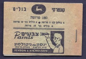 ISRAEL 1950 STAMPS 180 PRUTA MATA BOOKLET BALE B5 MNH VERY GOOD CONDITION