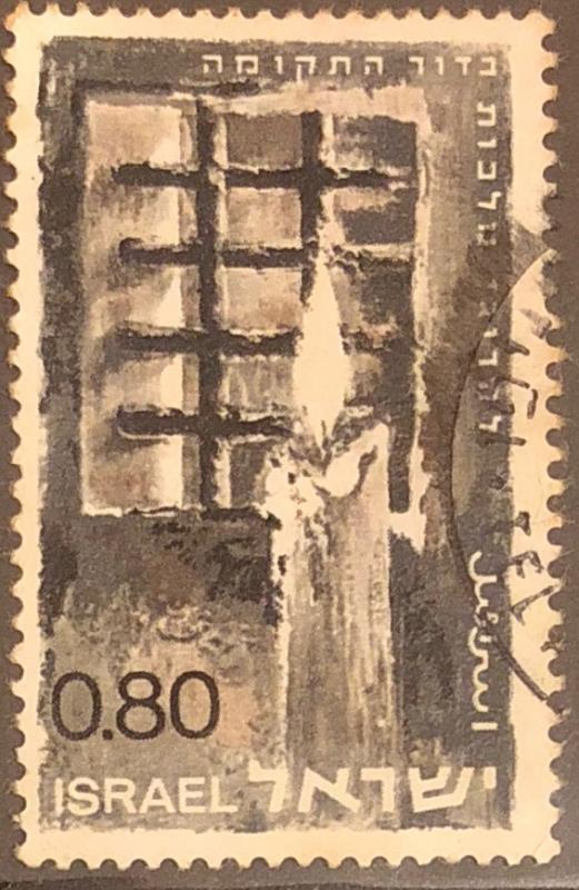 1968 Israel Stamp Scott # 357 - Fallen Freedom Fighters.' Candle & Prison Window
