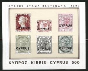 Cyprus Scott 532 MNH**1980 Stamp on Stamp Centennial sheet