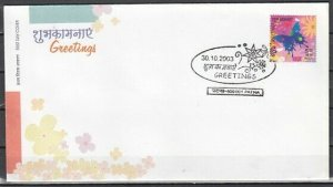 India, Scott cat. 2029 d only. Greetings value w/Butterfly. First day cover. ^