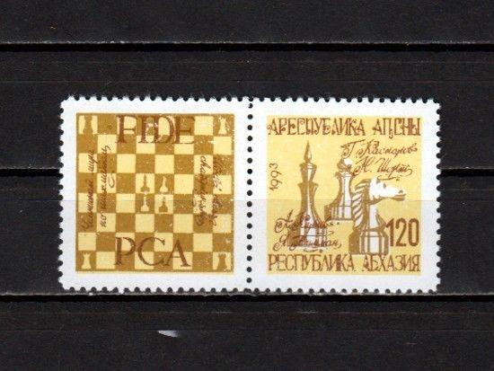 Abkhazia, 1993 Russian Local. Chess issue with a Label.
