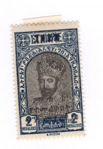 Ethiopia #169 MH Black O/P Not Red Used - Stamp CAT VALUE $1.75++++++