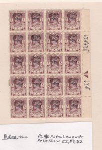 Burma # 70, Block of 20 with 2 Plate flaws,