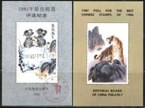 CHINA PRC 1985, 1987 Non-Postal Souvenirs? OG Cancelled & Mint NH