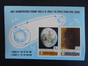 Post stamp, SU, 1969, №4 B-R-SU