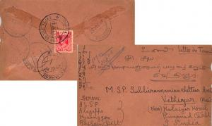 Burma 2a KGVI 1945 Burma, Exptl. P.O. No. 40 Kyonpyaw to Vethiyur, India.  Re...