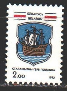 Belarus. 1992. 3. Coat of arms of the city of Polotsk. MNH.