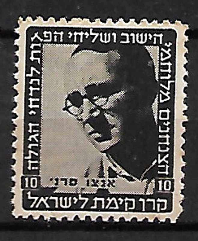 ISRAEL KKL JNF STAMPS. 1947 FIGHTERS FOR FREEDOM E. SERENI. GERMANY ISSUE. MNH