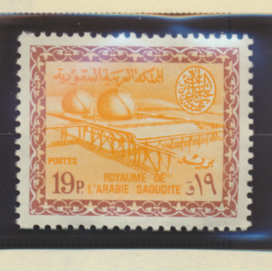 Saudi Arabia Stamp Scott #332, Mint Never Hinged - Free U.S. Shipping, Free W...