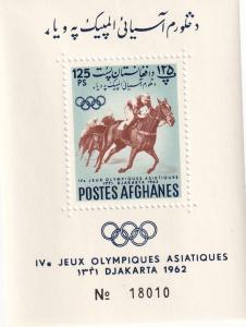 Afghanistan #603z  MNH  CV $3.50 (SU7556)