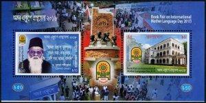 HERRICKSTAMP NEW ISSUES BANGLADESH Sc.# 876c Book Fair Mother Language Day S/S