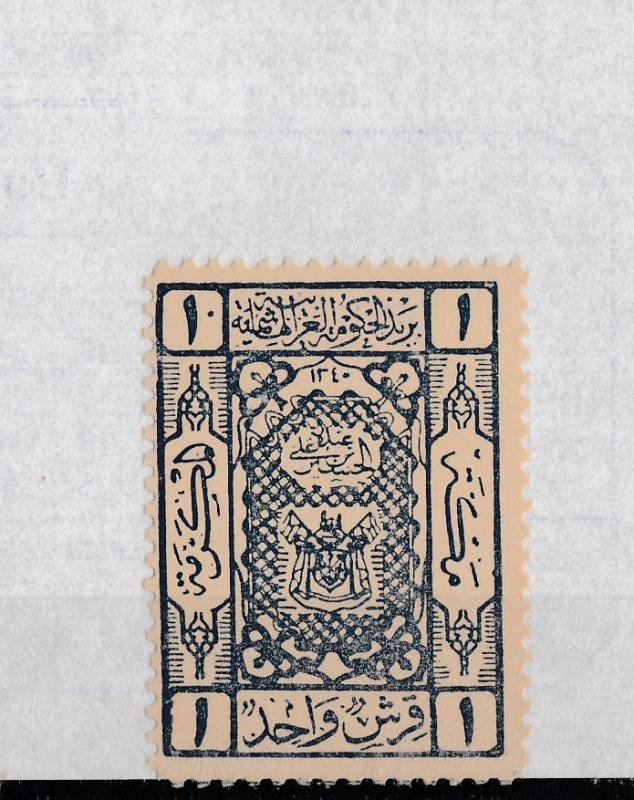 1916 KINGDOM OF HEJAZ KING ALI ALSHARIF MNH