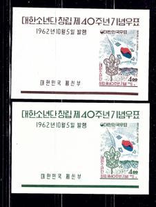 South Korea 358 59a MNH 1962 Boy Scouts S/S