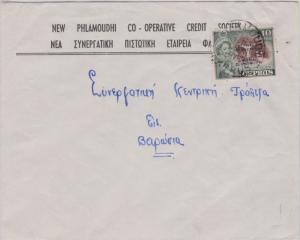 Cyprus 10m QEII Copper Pyrites Mine Overprinted Republic of Cyprus 1962 Phla ...