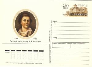 URSS Soviet Union 1988 4kp CARD 250th BDAY RUSSIAN ARCHITECT BASHENOV Mi.PSO173