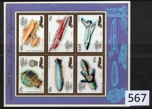 $1 World MNH Stamps (567), Niue, Balloon Aviation history S/S