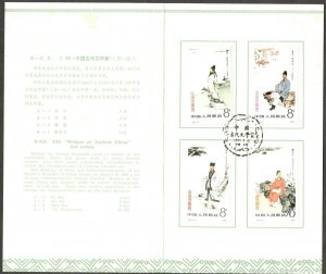 CHINA PRC Sc#1872-75 1983 Writers of Ancient China Souvenir Folder Used with FDC