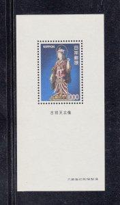Japan Scott #1087a MNH S/Sheet