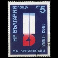 BULGARIA 1988 - Scott# 3364 Steel Mill Set of 1 CTO