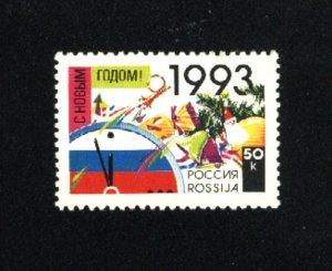 Russia #6107 Mint NH VF  1992  PD