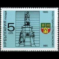 BULGARIA 1985 - Scott# 3067 War Memorial Set of 1 NH
