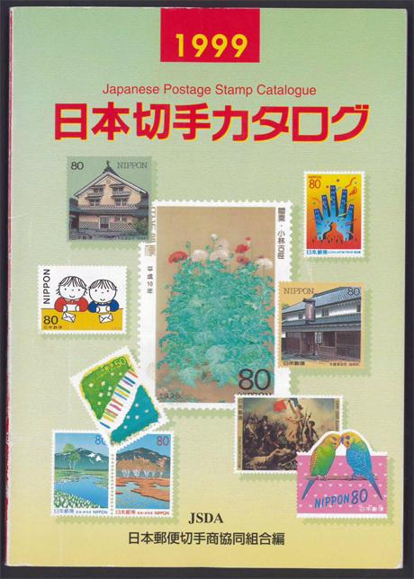 Japanese Postage Stamp Catalogue JSDA