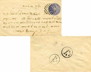 Indian States Travancore 1ch Conch Shell Envelope c1895 Domestic use.  Ragged...