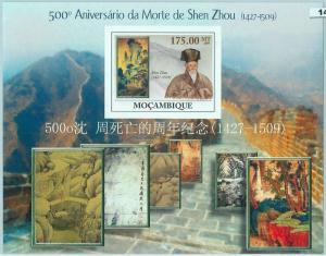 1434 - MOZAMBIQUE - ERROR, 2009 IMPERF SHEET: Shen Zhou, China, Art